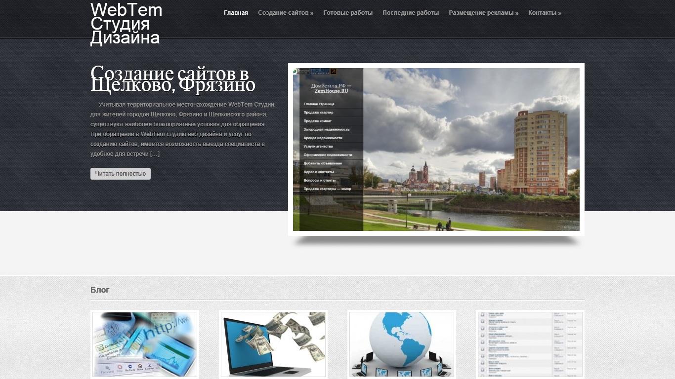 WebTem Студия создания сайтов