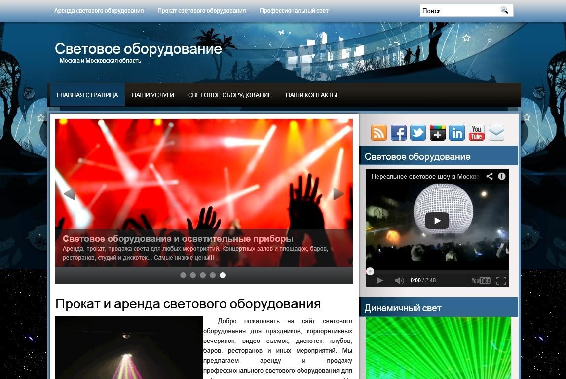 Световое оборудоване svetmsk.com