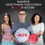 Официальный центр по приему экзамена IELTS