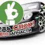 Автозапчасти в Щелково